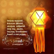 deepavali greetings in tamil