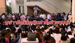 จุฬาฯคึก นิสิตเมินคำสั่งห้ามชุมนุม จี้หยุดคุกคามประชาชน - โพสต์ทูเดย์  ข่าวการเมือง