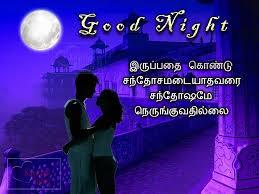 vazhkai kavithai and life es in tamil
