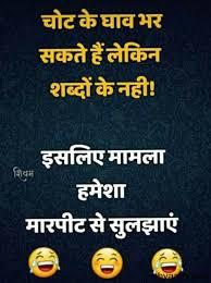 hindi jokes images for whatsapp hindi