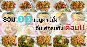 เที่ยงนี้กินอะไรดี? รวม 23 เมนูตามสั่ง ให้ชาวออฟฟิศอิ่มได้ครบทั้งเดือน! |  รีวิว กิน เที่ยว