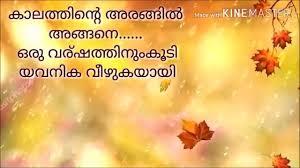 malayalam new year wishes whatsapp status video quotes