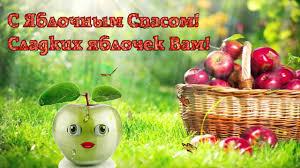 Яблочный Спас 2018 в Украине - история праздника и поздравления в ...