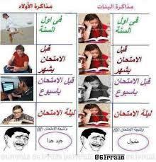 صور مضحكة على تويتر الفرق بين مذاكرة الأولاد و البنات