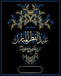 تهاني عيد الفطر أجمل رسائل عيد الفطر المبارك 1441 خلفيات عيد