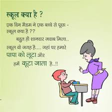 funny teachers day status funny lines on teachers