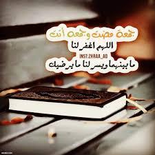انستقرام رمزيات يوم الجمعة رمزيات عن يوم الجمعه Morning