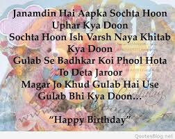 Birthday Wishes For Best Friend Hindi Status In 2020 Friend Birthday Quotes Happy Birthday Quotes For Friends Birthday Quotes For Best Friend