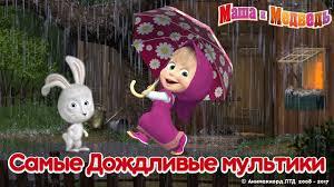 Маша и Медведь - Лето 2017 🌧 Самые дождливые мультики! ☔ - YouTube