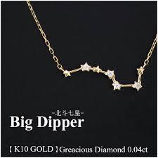 k10 gold big dipper diamond necklace