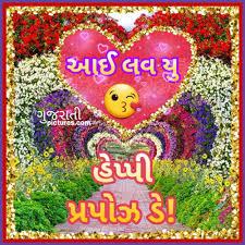 happy propose day in gujarati com