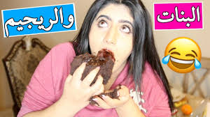 لما البنات تعمل ريجيم How Girls Diet Youtube