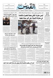 صحيفة القدس العربي السبت والأحد 21 22 09 2013 By مركز الحدث Issuu