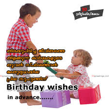 advance birthday wishes for friend in malayalam