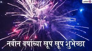 happy new year quotes नवीन वर्षाकडे