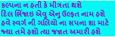 quotes on life in gujarati language image quotes at com