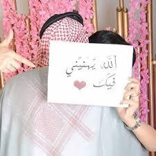 صور عروس مكتوب عليها الصور الرائعه للزفاف واجمل الكلمات طقطقه
