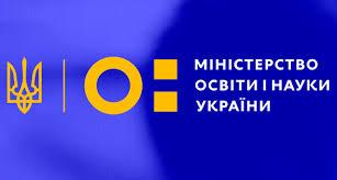 Міносвіти пропонує для громадського обговорення проект нової ...
