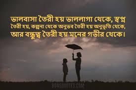 bengali friendship quotes captions shayeri শতাধিক