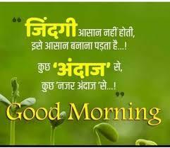good morning image with shayari in hindi