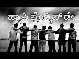 friendship day special kannada jolly days raktha sambhandagala
