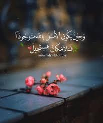 وحين يكون الأمل بالله موجودا فلا مكان للمستحيل Islamic