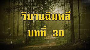 YouTube Video Statistics for ล่องไพร วิมานฉิมพลี บทที่ 30 กลวิธีพราง |  สองยาม - NoxInfluencer