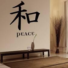 Peace Kanji Wall Decal Decalmywall Com