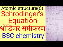 schrodinger wave equation in hindi bsc