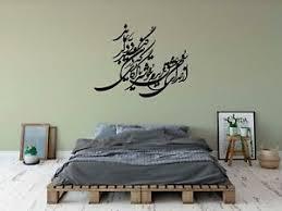 Persian Farsi Calligraphy Art از صدای سخن عشق ندیدم خوشتر Vinyl Wall Decal V 1 Ebay