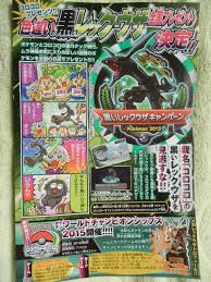 Arceus to be the advance booking distribution for upcoming Pokemon movie in  Japan - Nintendo Everything