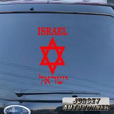 Silver 40 101 6cm 3s Motorline Israel Decal Sticker Star Of David Jew Jewish Hebrew Car Vinyl Pick Size Color Die Cut No Bkgrd Itrainkids Com
