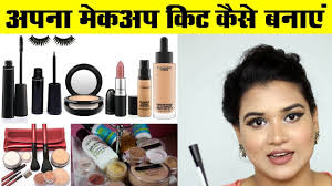 what you need in your makeup kit