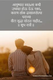 good night messages in marathi love r tic for girlfriend