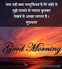 good morning es in hindi with