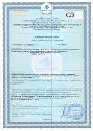 Cвидетельство о государственной регистрации