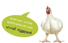 malayalam new year quotes new year pictures