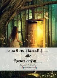 shayari deep hindi quotes