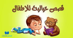 قصص خيالية قبل النوم للأطفال مضحكة وفيها فكرة جميلة قصة القاضي