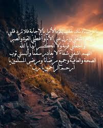 يا رب ناديتك بقلب يملؤه الأمل بالإجابة فلا ترد قلبي اللهم اشفني