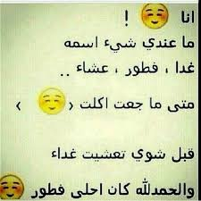 Pin By ملكة الاحساس On صور مضحكة With Images Funny Quotes