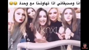 حال البنات في 2019 واتحداك ما تضحك مقاطع مضحكة Youtube