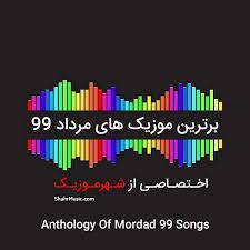 دانلود بهترین آهنگ های مرداد 99