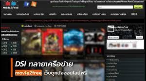 DSI ทลายเครือข่าย movie2free เว็บดูหนังออนไลน์ฟรี
