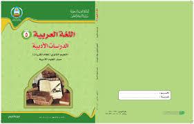 اللغة العربية5 By Awal Rs Issuu