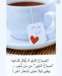 صور صباح الخير روعة صور صباح الخير قلوب وورود وتفاؤل وكلام جميل