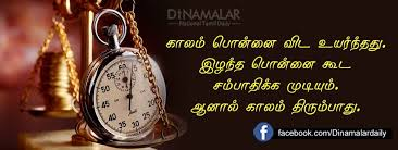 காலம் time quotes buy gold dinamalar world s no