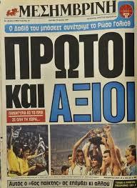 Τι έγραφαν οι εφημερίδες για τον θρίαμβο του '87! (pics) | Μπάσκετ ...
