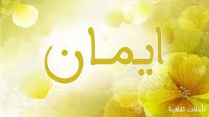 خلفيات باسم ايمان اجمل تصميمات اسم ايمان رسائل حب