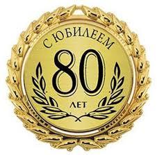 Открытка с юбилеем 80 лет мужчине — gipersweb.ru